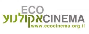 EcoCinema Israel